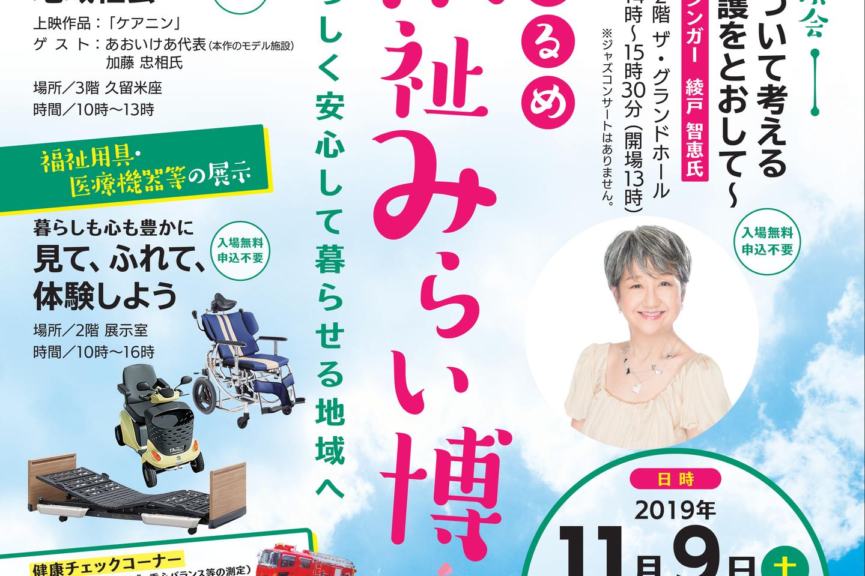 《随時更新中》第2回 くるめ福祉みらい博 2019年11月9日(土)開催!