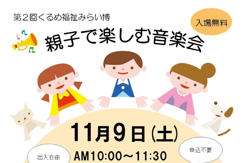 親子で楽しむ音楽会 ★11月9日(土)第2回くるめ福祉みらい博